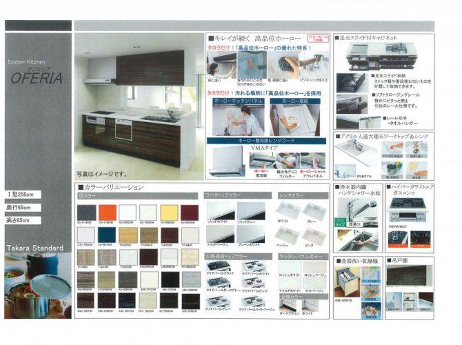タカラスタンダード製システムキッチンを採用