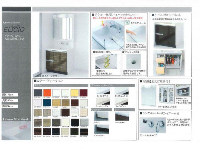 タカラスタンダード製洗面化粧台を採用