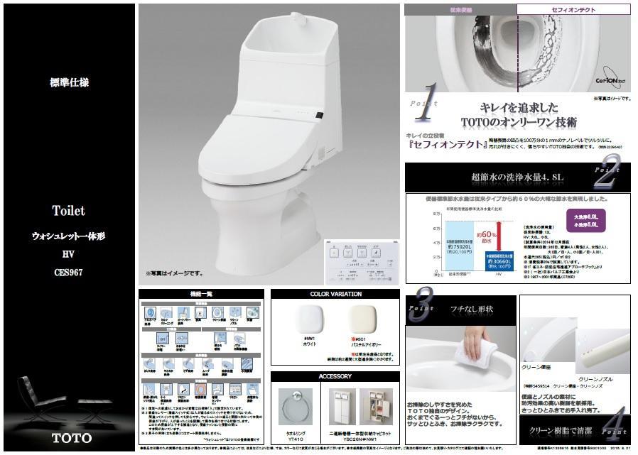 TOTO製トイレを採用