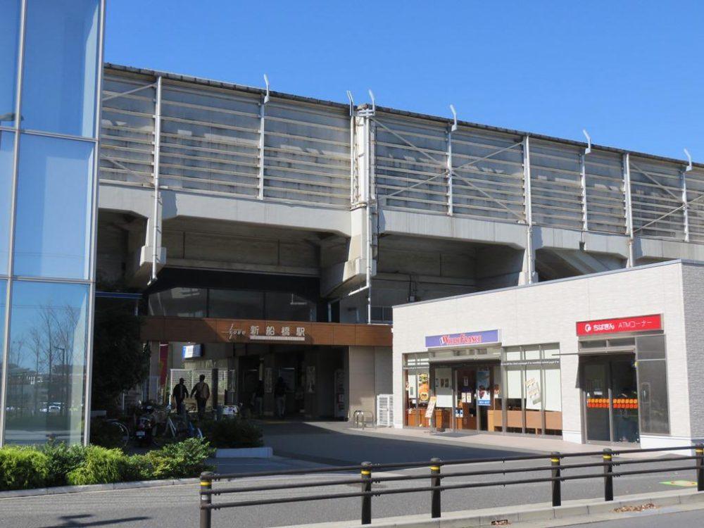 新船橋駅(約550m)