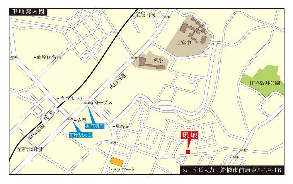 新京成線「前原」駅徒歩11分。近隣にはスーパーやドラッグストア、公園もある閑静な住宅街です。
